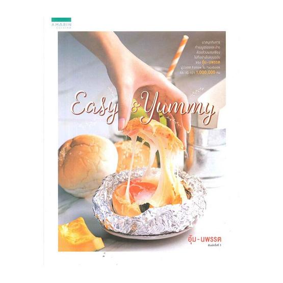 Easy & Yummy