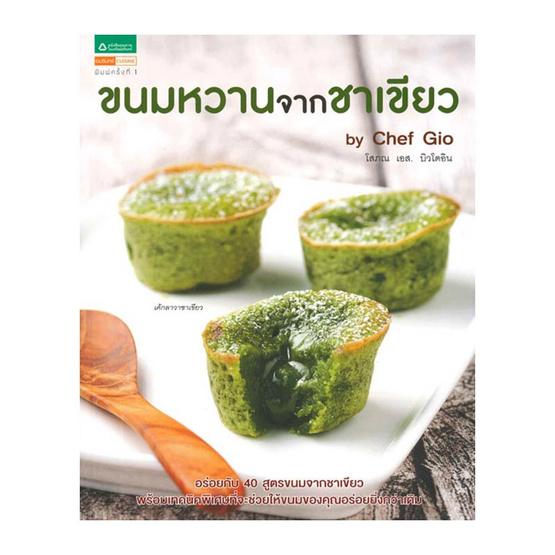 ขนมหวานจากชาเขียว Green Tea Dessert by Chef Gio