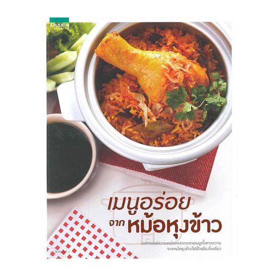 หนังสือ เมนูอร่อยจากหม้อหุงข้าว