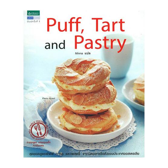 Puff Tart and Pastry พัฟฟ์ ทาร์ต และเพสตรี้