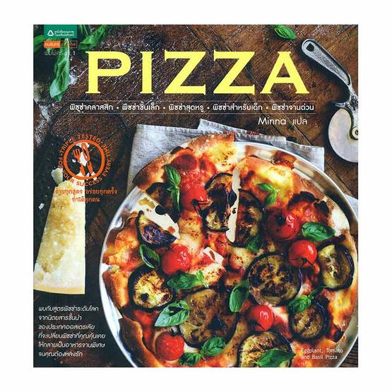 Pizza พิซซ่า