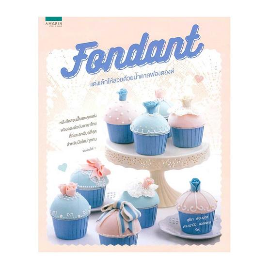 Fondant แต่งเค้กให้สวยด้วยน้ำตาลฟองดองท์