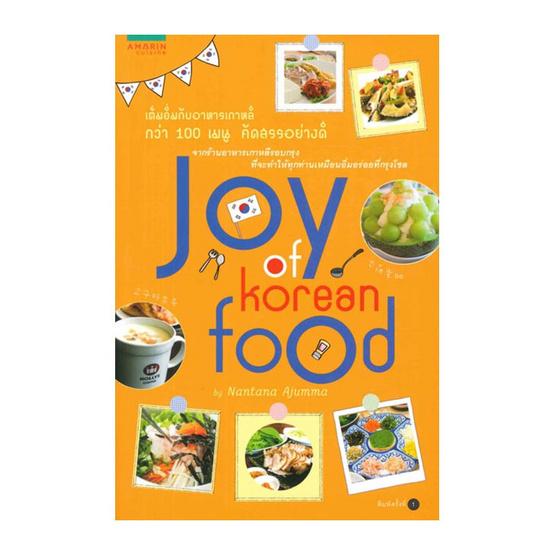 Joy of Korean Food by Nantana Ajumma