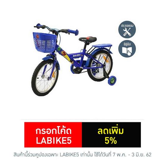 """LA Bicycle จักรยานเด็ก รุ่น แองกี้ เบริด์ 16"""""""