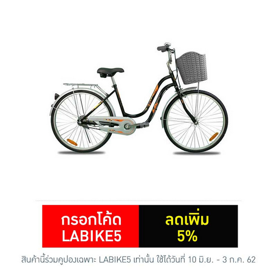 """LA Bicycle จักรยานแม่บ้าน รุ่น สไมล์ 24"""""""