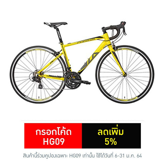 LA Bicycle จักรยานเสือหมอบ 700Cx460mm. รุ่น โพเดี้ยม 1.0  21 สปีด (ตะเกียบเหล็ก)