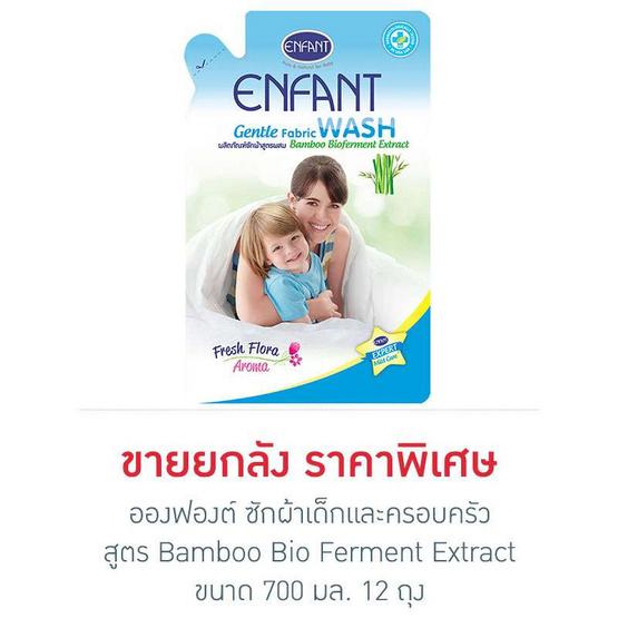 Enfant ซักผ้าเด็กและครอบครัว สูตร Bamboo Bio Ferment Extract 700 มล. (ยกลัง)