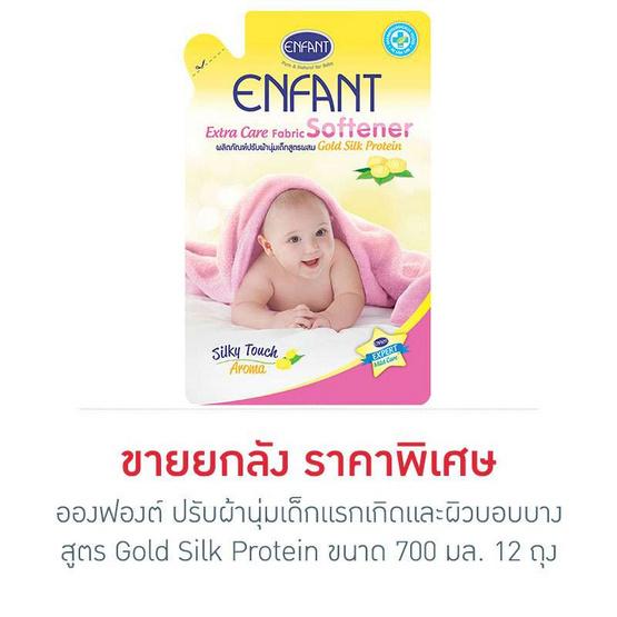 Enfant ปรับผ้านุ่มเด็กแรกเกิดและผิวบอบบาง สูตร Gold Silk Protein 700 มล. (ยกลัง)