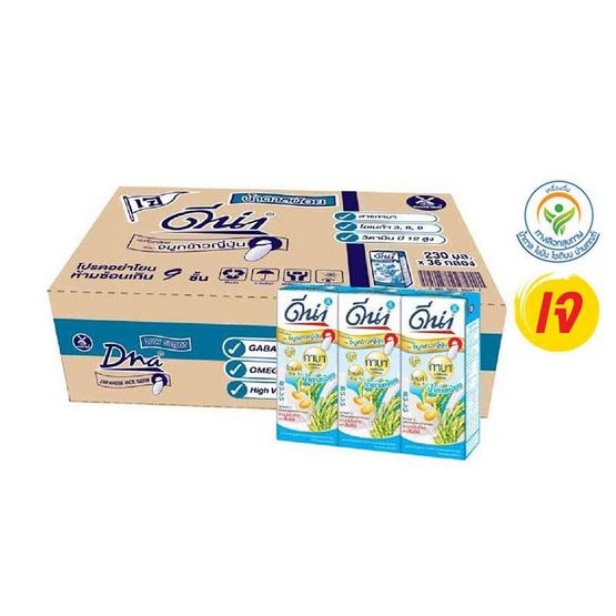 ดีน่า นมถั่วเหลืองUHT ไบโอกาบา สูตรน้ำตาลน้อย 230 มล. (ยกลัง 36 กล่อง)
