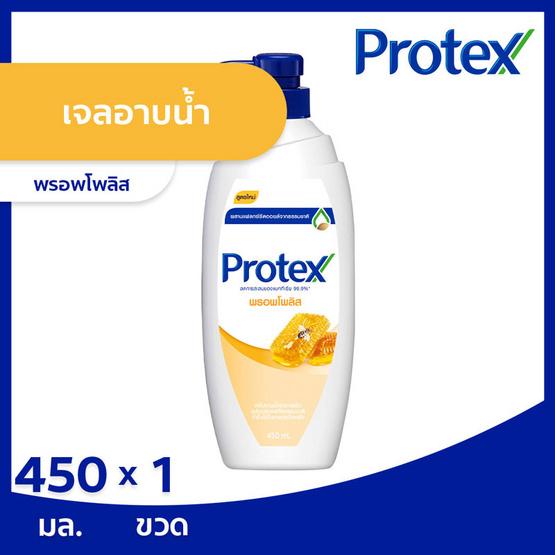 โพรเทคส์ ครีมอาบน้ำ พรอพโพลิส (ปั๊ม) 450 มล.