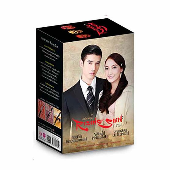 นวนิยายชุด Rising Sun (บรรจุกล่อง Book Set)