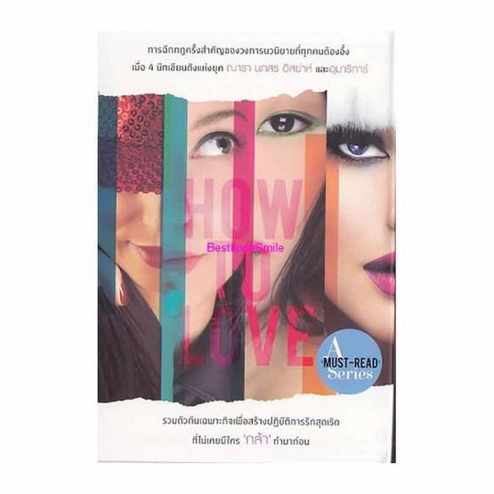 How To Love รักฉบับเซเลบ (บรรจุกล่อง Book Set)