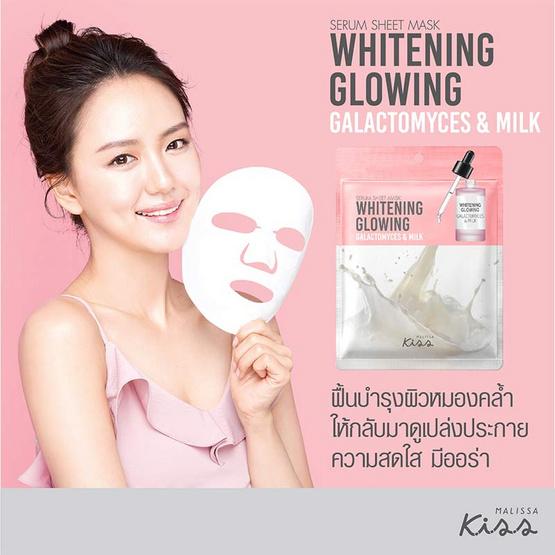 Malissa Kiss Serum Sheet Mask Whitening Glowing 25 ml (1 แถม 1)
