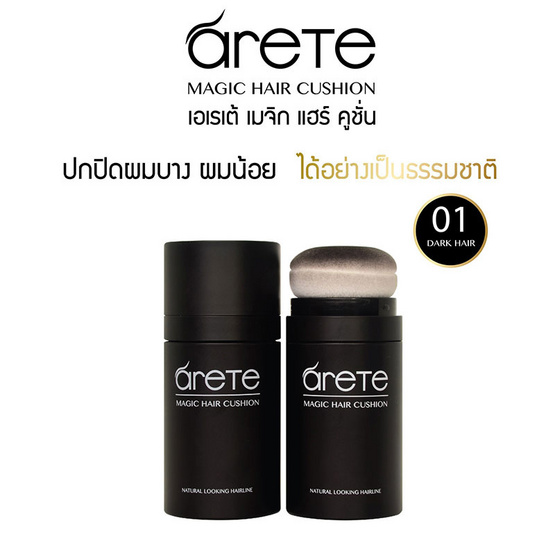 Arete Magic Hair Cushion 12 g Black No.01