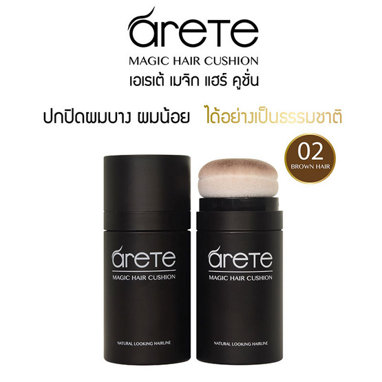 Arete Magic Hair Cushion 12 g Brown No.02