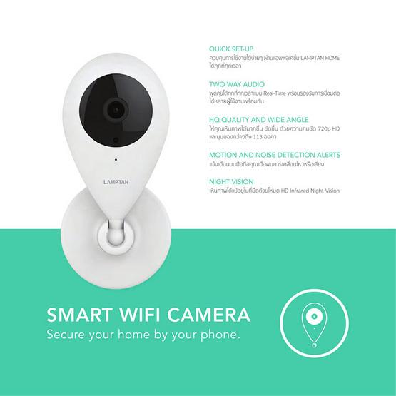 LAMPTAN Smart WIFI กล้องวงจรปิด