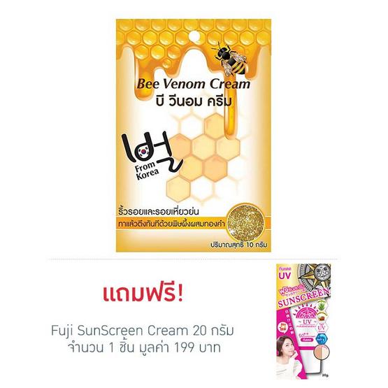 เช็คราคา Fuji Bee Venom Cream ครีมยอดฮิตของวัยรุ่น
