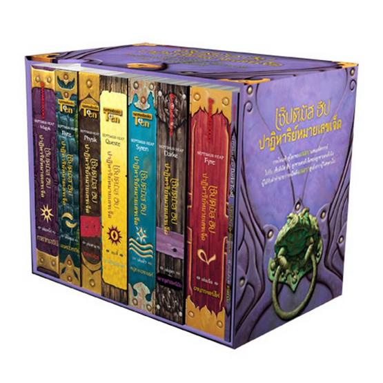 Box set หนังสือชุดเซ็ปติมัส 8 เล่ม