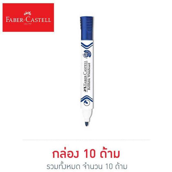 Faber-Castell ปากกาไวท์บอร์ด (บรรจุ 10 ด้ามในกล่อง)