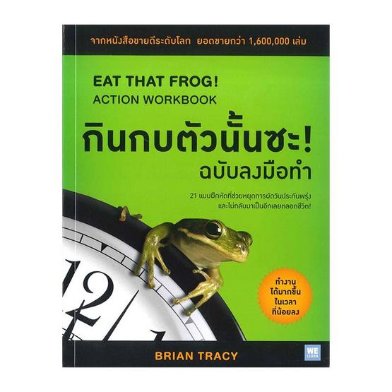 กินกบตัวนั้นซะ! (ฉบับลงมือทำ) Eat That Frog! (Action Workbook)