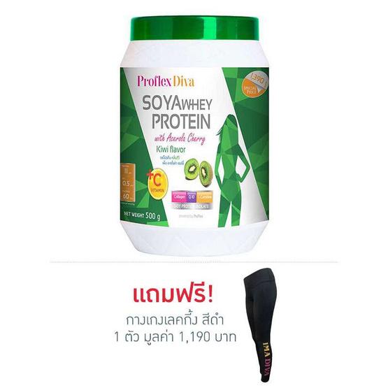 ProFlex Diva Kiwi โปรตีนถั่วเหลือง กลิ่นกีวี่ ขนาด 500 กรัม