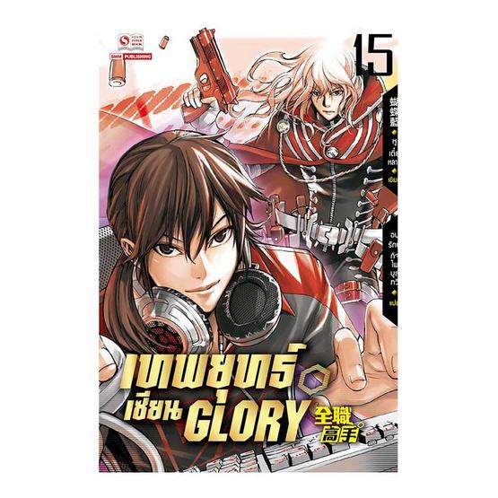 เทพยุทธ์เซียน Glory เล่ม 15