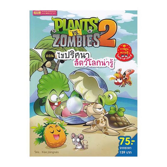 Plants vs Zombies ตอน ไขปริศนาสัตว์โลกน่ารู้