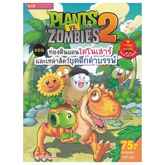 Plants vs Zombies ตอน ท่องดินแดนไดโนเสาร์และสัตว์ยุคดึกดำบรรพ์