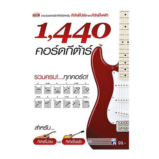 1440 คอร์ดกีตาร์ +โปสเตอร์คอร์ดกีตาร์