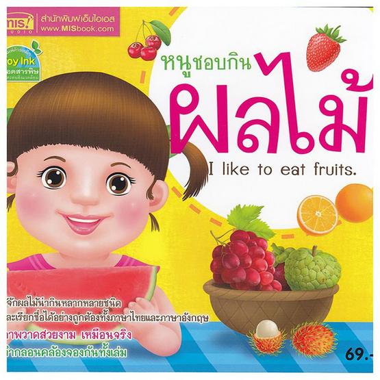 หนูชอบกินผลไม้  I Like to Eat Fruits