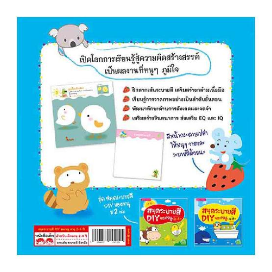 สมุดระบายสี DIY ของหนู อายุ 2-4 ปี