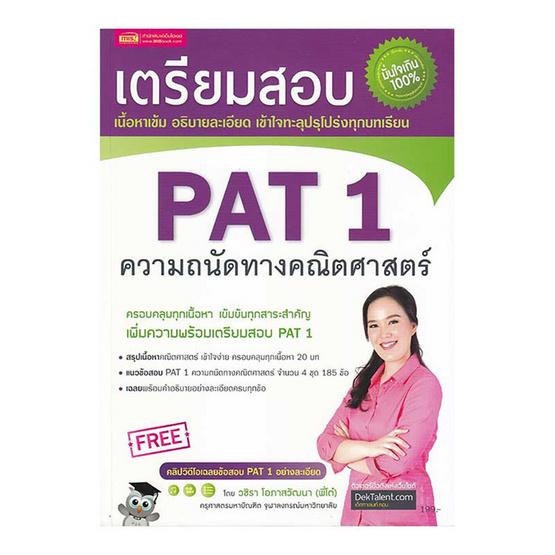 เตรียมสอบ PAT 1 ความถนัดทางคณิตศาสตร์