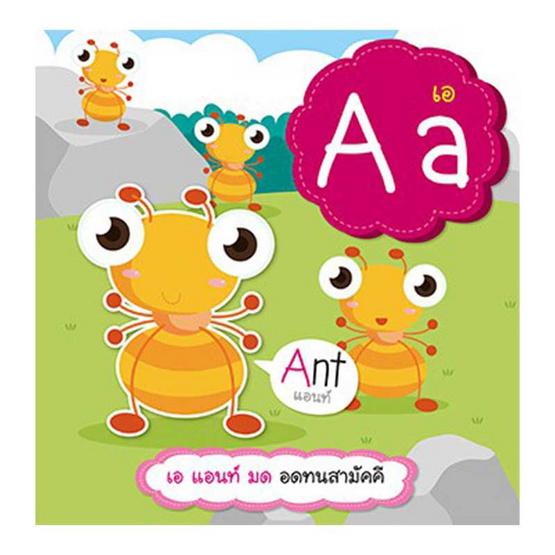 หนังสือเล่มแรกของหนูน้อย ก ไก่- ABC - 123 (ปกแข็ง)