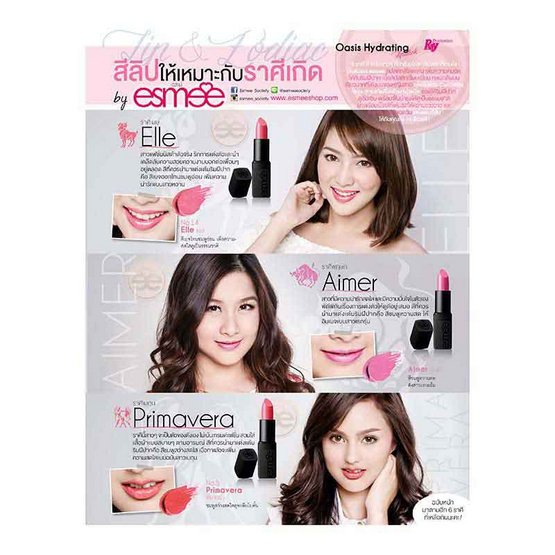 Esmee Pandora Oasis Hydrating Lipstick 4 g