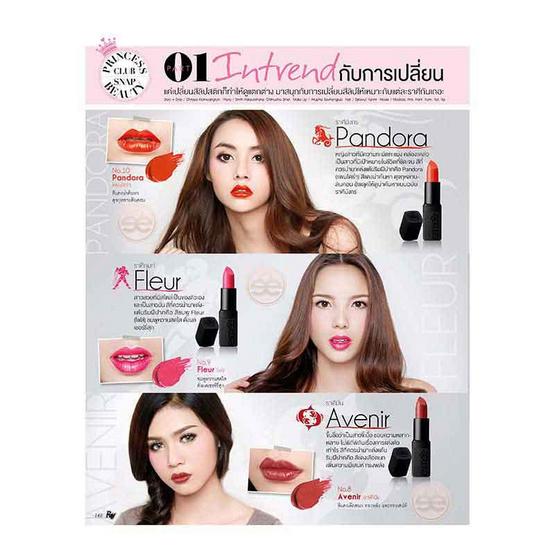 Esmee Tresor Oasis Hydrating Lipstick 4 g