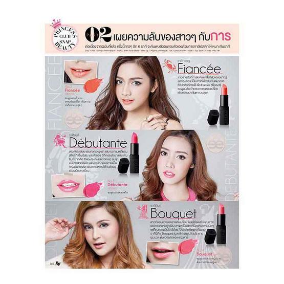 Esmee Aimer Oasis Hydrating Lipstick 4 g