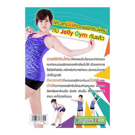 Box Set พิชิตออฟฟิศซินโดรม (หนังสือ+ยางยืด Jelly Gym (คละสี))
