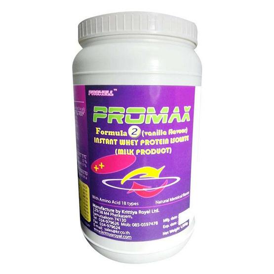 ProMAX เวย์โปรตีนโปรแมกซ์ กลิ่นวนิลา สูตร 2 ขนาด 1,000 กรัม