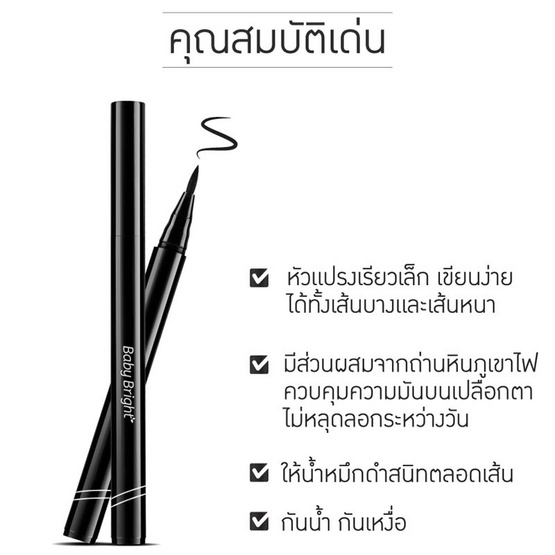 Baby Bright Slim Line Black Charcoal Eye Liner 1 g