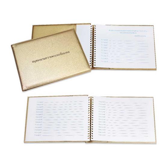 OST สมุดลงนามถวายพระพร ร.๑๐ ขนาดกลาง สีทอง