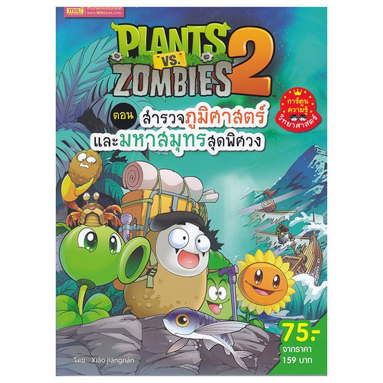 Plants vs Zombies ตอน สำรวจภูมิศาสตร์ฯ