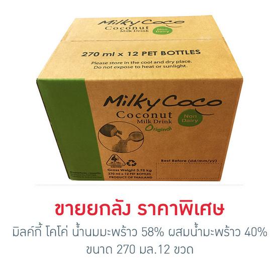 มิลค์กี้ โคโค่ น้ำนมมะพร้าว 58% ผสมน้ำมะพร้าว 40% 270 มล. (ยกลัง 12 ขวด)