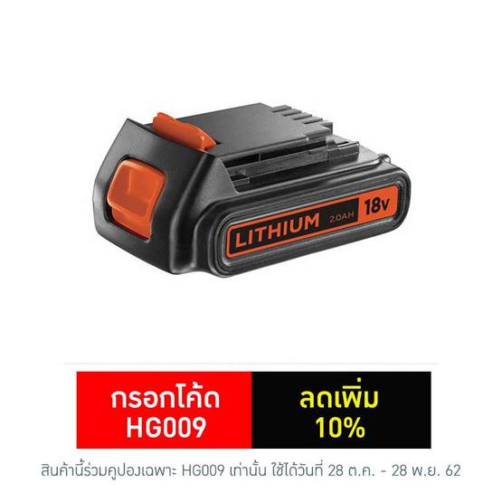 BLACK&DECKER แบตเตอรี่ BL2018 18โวลต์