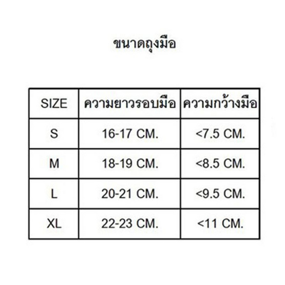 GRAMMA ถุงมือฟิตเนส รุ่น SC-W10 สีดำ