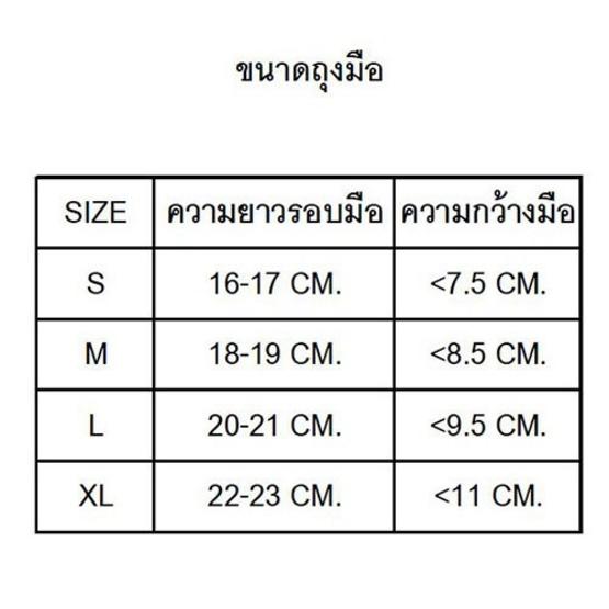 GRAMMA ถุงมือฟิตเนส รุ่น SC-W14 สีดำ