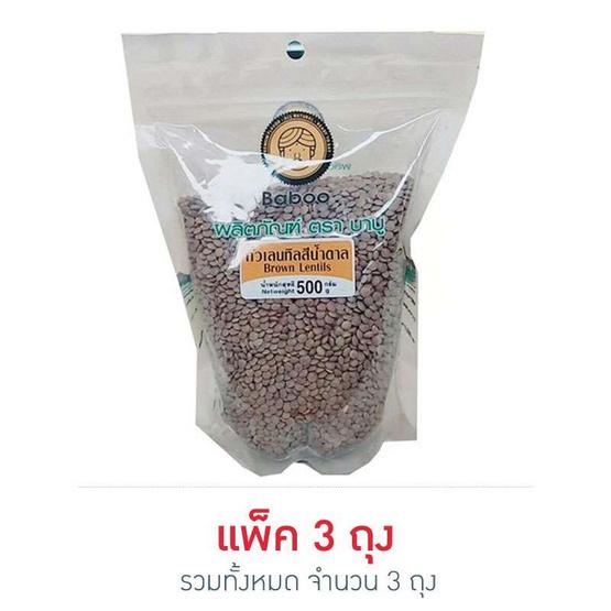 บาบูถั่วเลนทิลสีน้ำตาล 500 กรัม (แพ็ค 3)