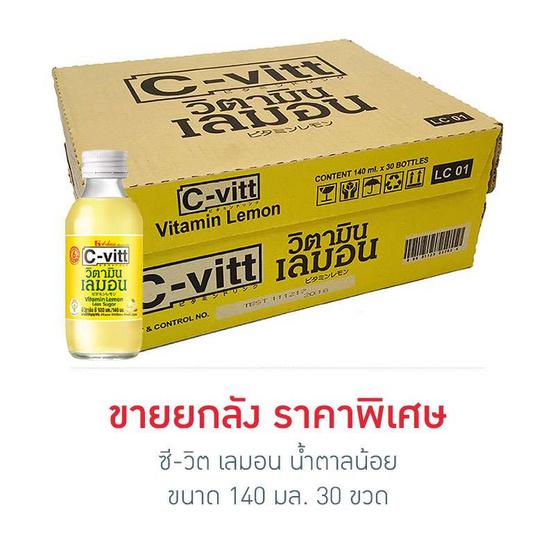 ซี-วิต เลมอน น้ำตาลน้อย 140 มล. (ยกลัง)