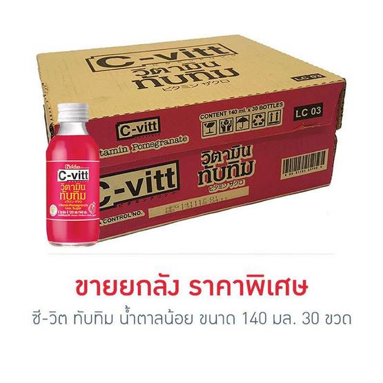 ซี-วิต ทับทิม น้ำตาลน้อย 140 มล. (ยกลัง)