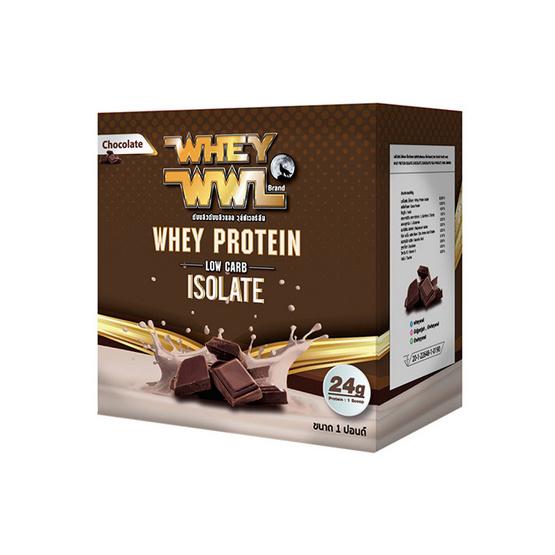 WWL เวย์โปรตีน ขนาด 1 ปอนด์ รสช็อคโกแลต แถมฟรี แก้วเชคเกอร์ไฟฟ้า