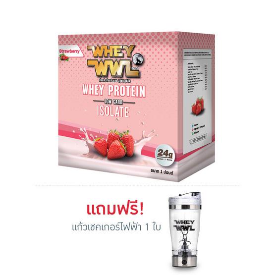 WWL เวย์โปรตีน ขนาด 1 ปอนด์ รสสตอเบอรี่ แถมฟรี แก้วเชคเกอร์ไฟฟ้า